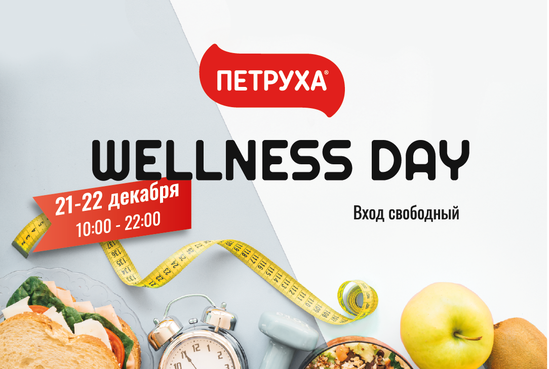 Фестиваль «Wellness Day»
